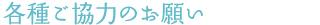 ev2_onegai.jpg