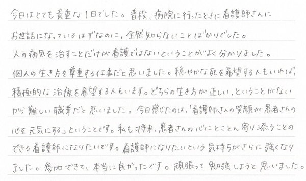 careere-kanso3.jpg