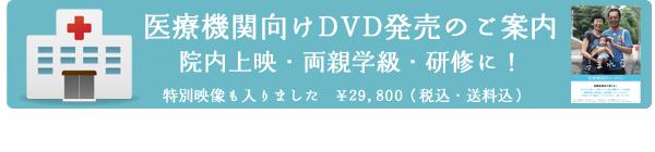clinic-DVD-title.jpg