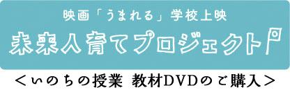 school_DVD_purchase.jpg