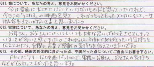 kansou_6.jpg