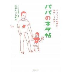 papa-book.jpg