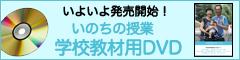 school-dvd-banner.jpg