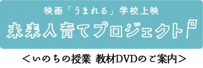 school_DVD_title.jpg