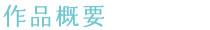 story_gaiyou.jpg