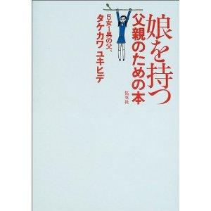 takekawa.jpg