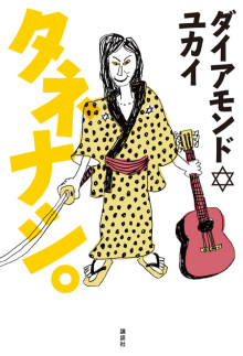 tanenashi.jpg