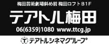 teatoru_umeda_logo1.jpg