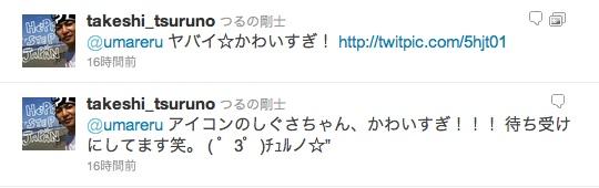 tsuruno_machiuke2.jpg