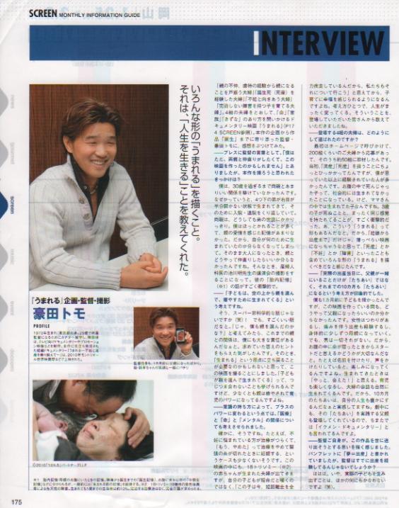 umareru_media_Okayama.jpg