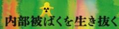 www.naibuhibaku-ikinuku.jpeg